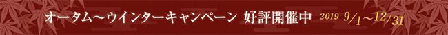 オータム〜ウインターキャンペーン 好評開催中 2019/9/1~12/31