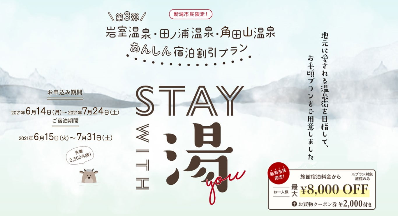 STAY WITH 湯