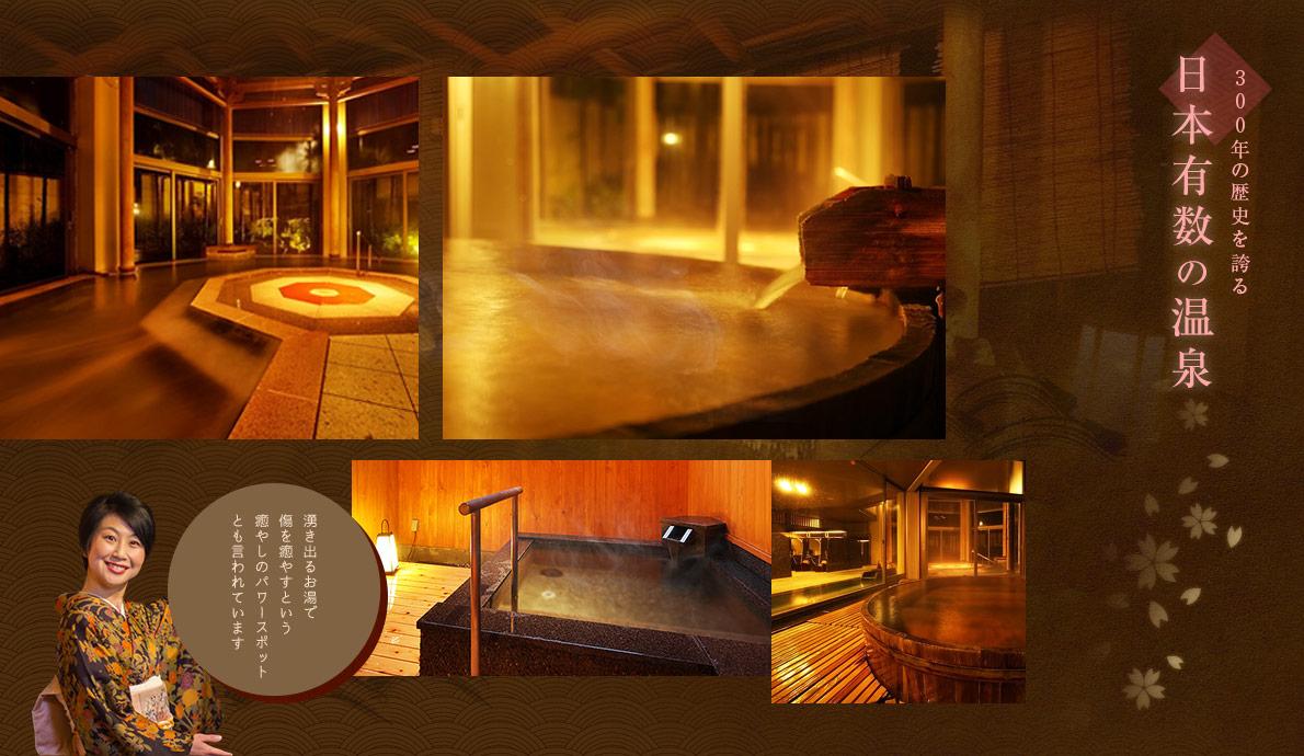 300年の歴史を誇る日本有数の温泉