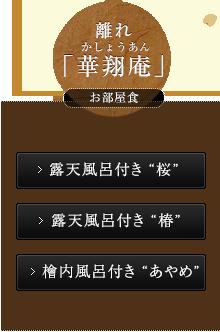 離れ 華翔庵